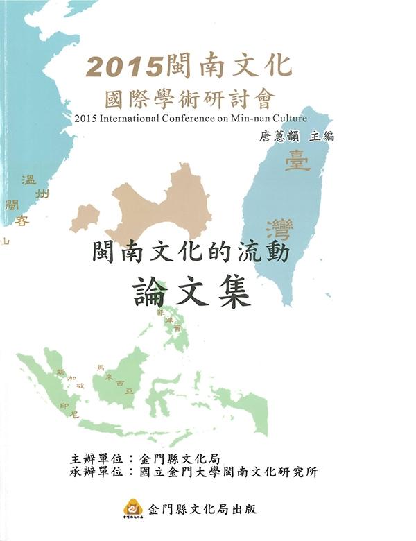 2015閩南文化國際學術研討會 「閩南文化的流動」論文集