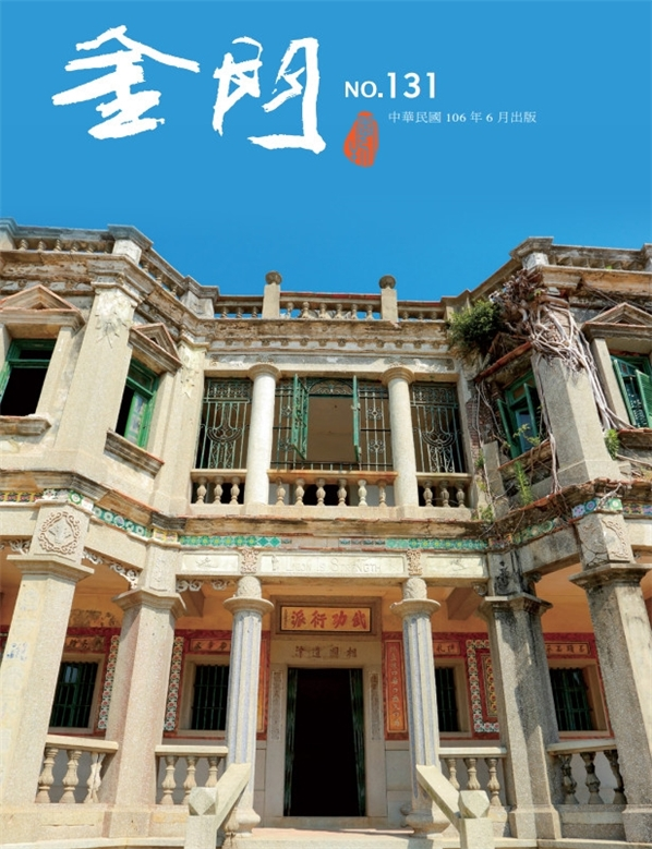 金門季刊131期印刷電子書