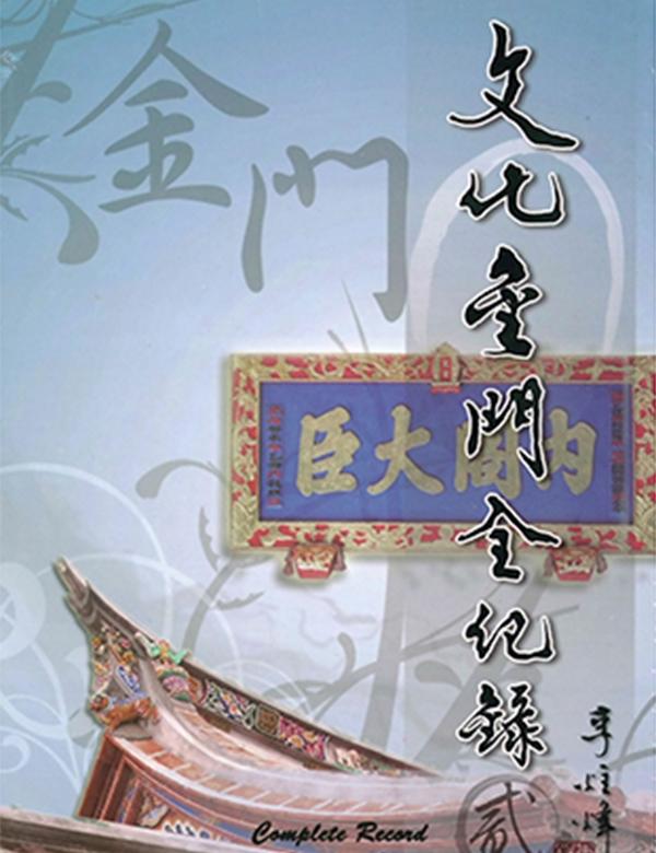 文化金門全紀錄-貳-光碟(共十片)