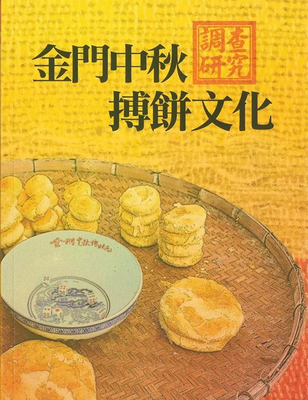 金門中秋搏餅文化調查研究
