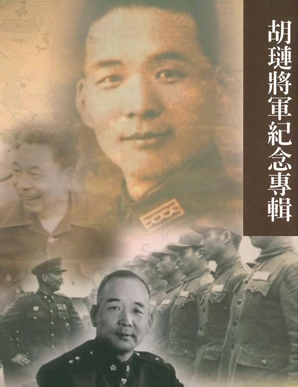 胡璉將軍紀念專輯(上中下冊)