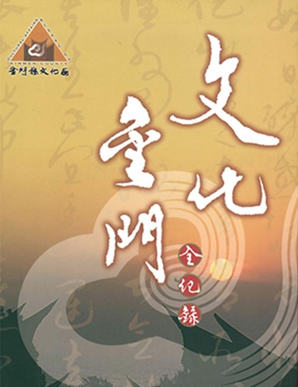 文化金門全紀錄-四冊套書