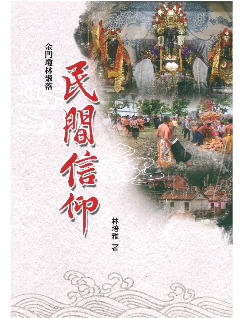 金門瓊林聚落民間信仰