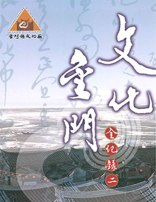 文化金門全紀錄-貳-套書 (一套四冊不分售)