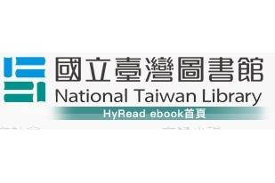 國立臺灣圖書館電子書
