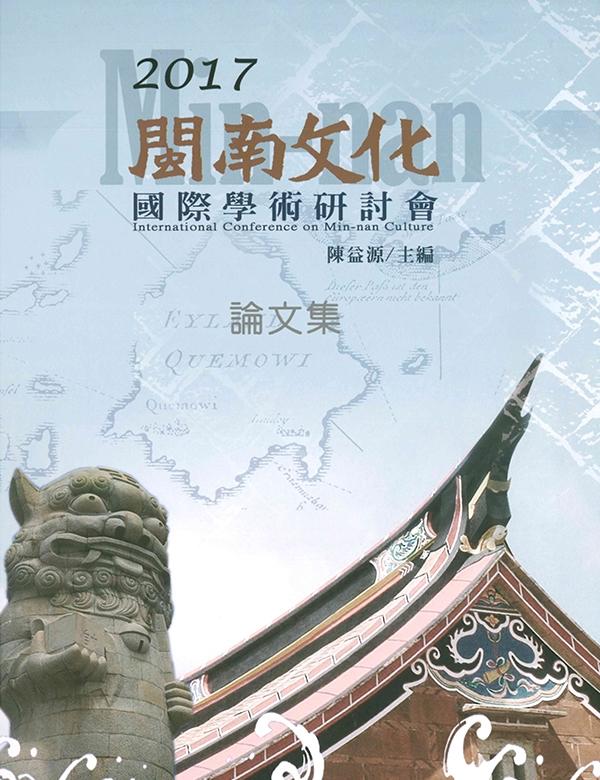 2017閩南文化國際學術研討會論文集