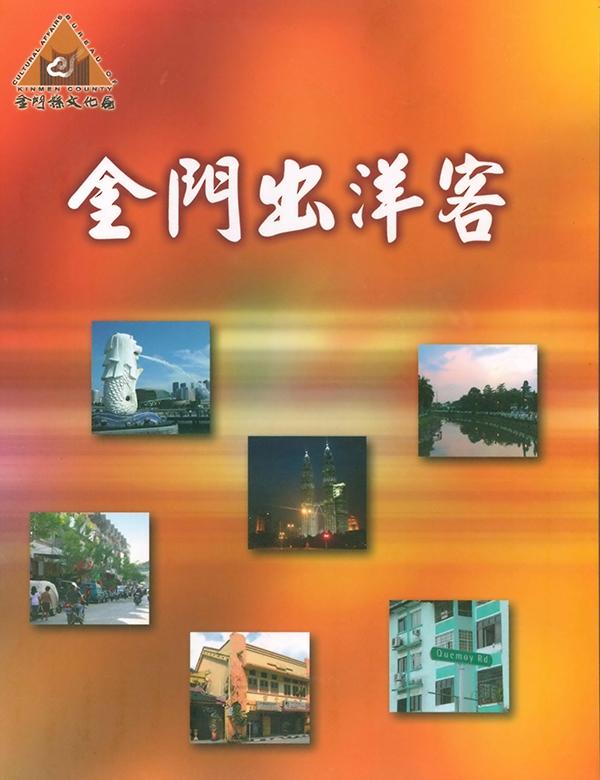 金門出洋客-馬來西亞、新加坡、印尼 (一套三冊不分售)