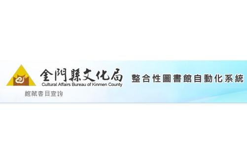 金門縣文化局-整合性圖書館自動化系統