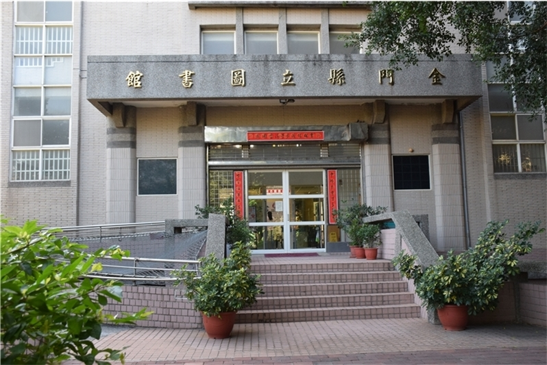 Kinmen County Public Library