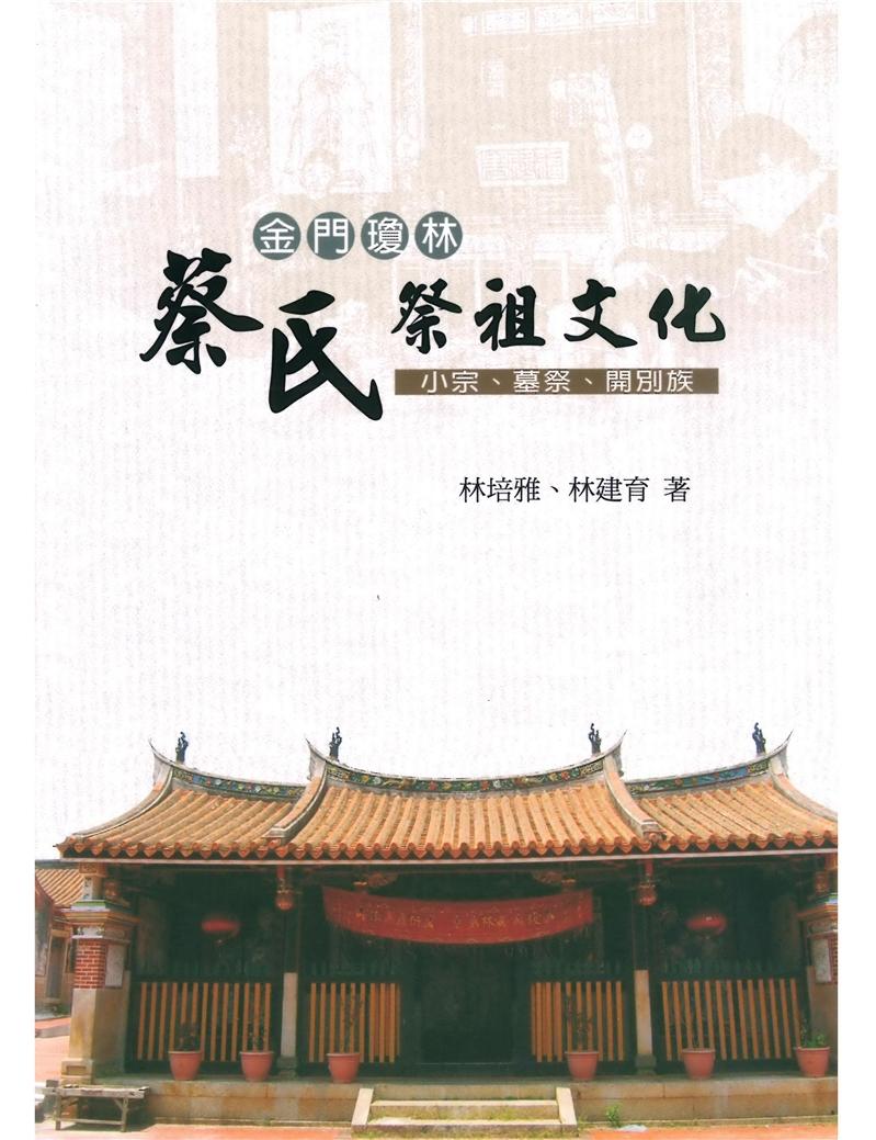 金門瓊林蔡氏祭祖文化【小宗、墓祭、開別祖】