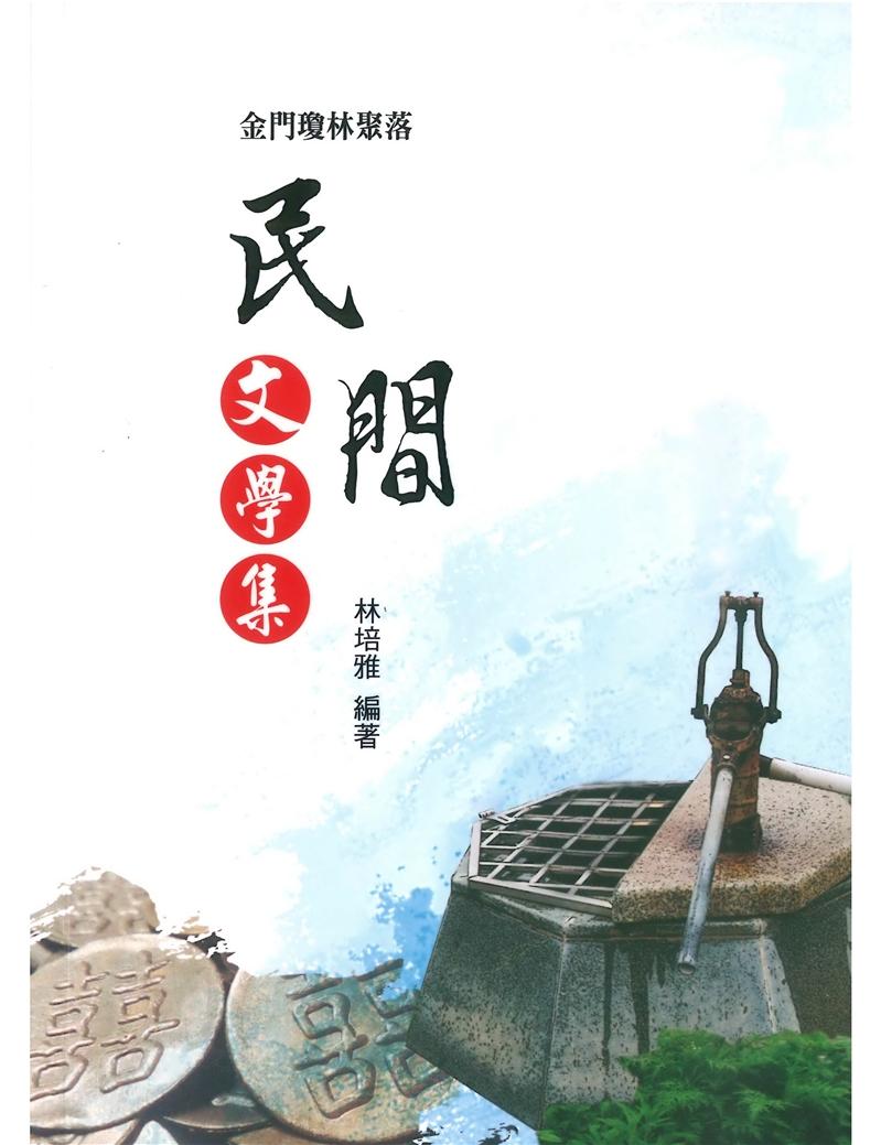 金門瓊林聚落民間文學集