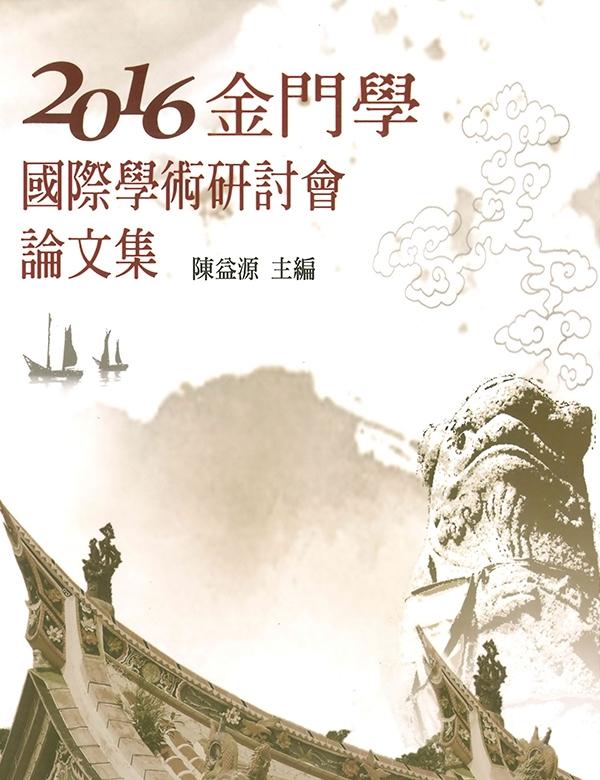 2016金門學國際學術研討會論文集