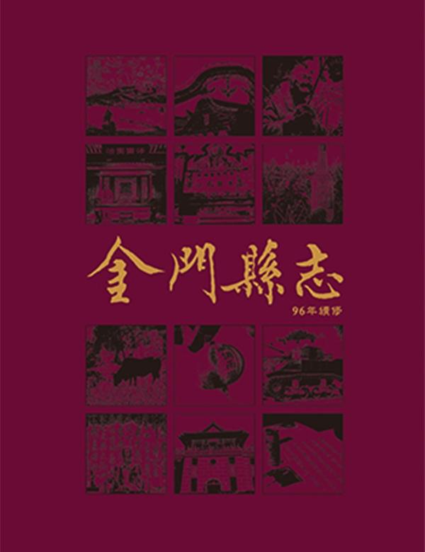 金門縣志-96續修(共12套裝書籍)