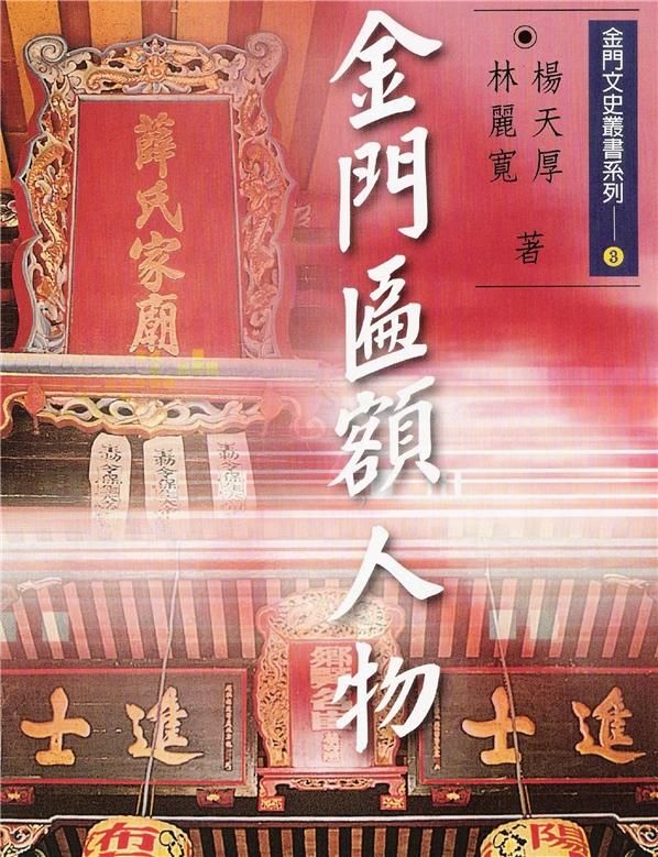 金門文史叢書系列-3 金門匾額人物
