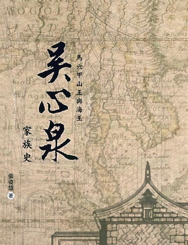 馬六甲山王與海王-吳心泉家族史