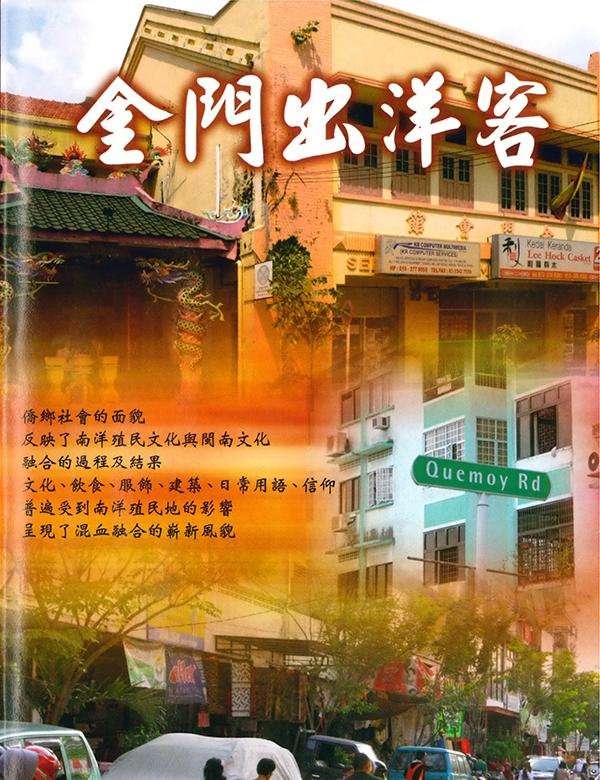 金門出洋客-馬來西亞、新加坡、印尼影片(3片盒裝光碟)