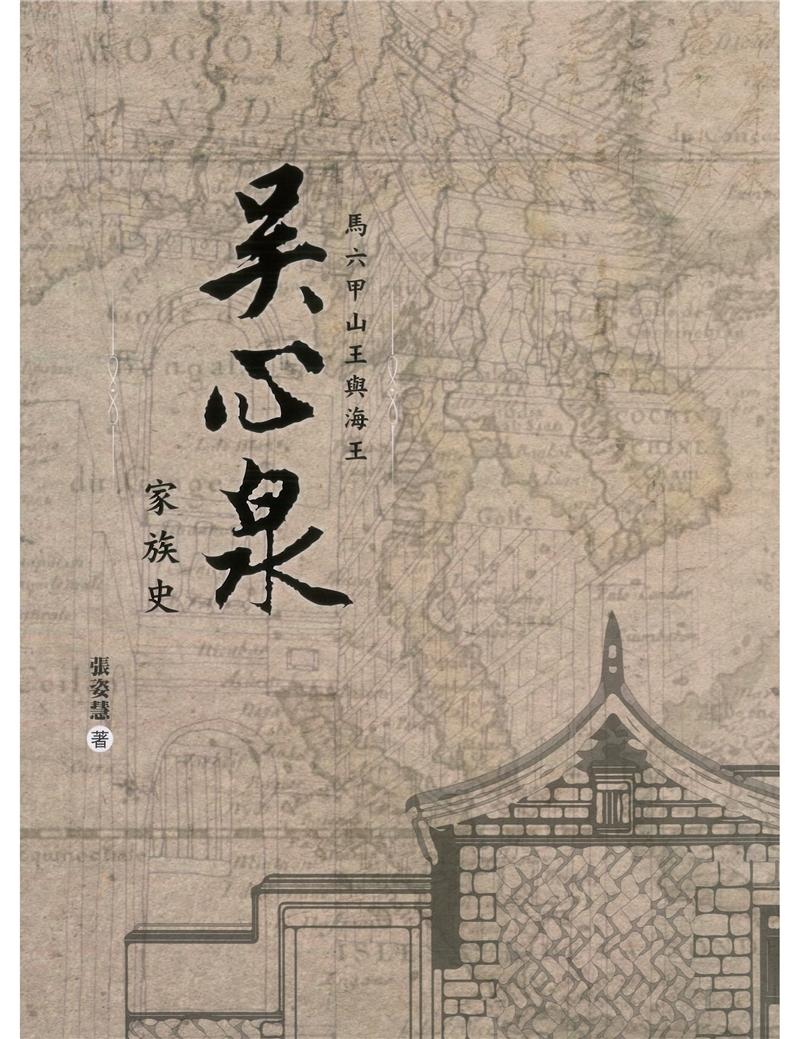 馬六甲山王與海王:吳心泉家族史