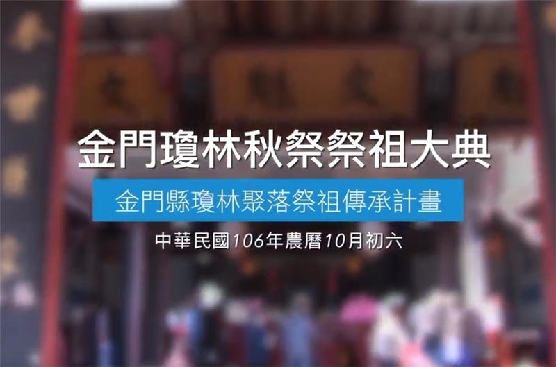 金門瓊林 秋祭祭祖大典