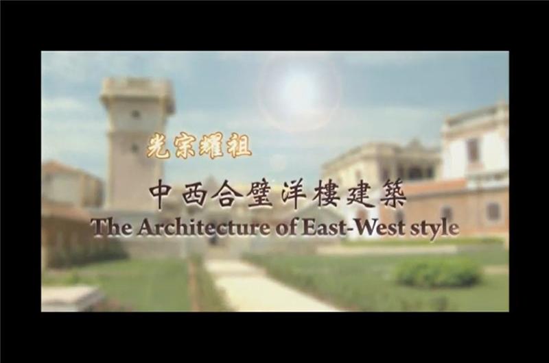 文化金門全紀錄2-安定的家園:光宗耀駔 中西合璧洋樓建築