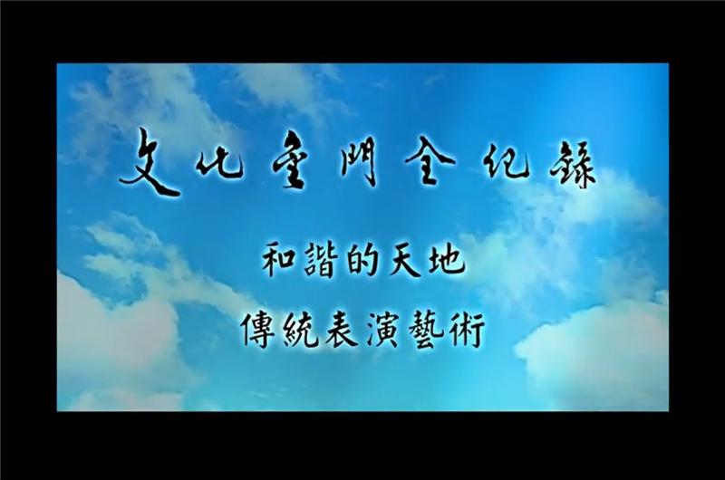 文化金門全紀錄-和諧的天地:傳統表演藝術