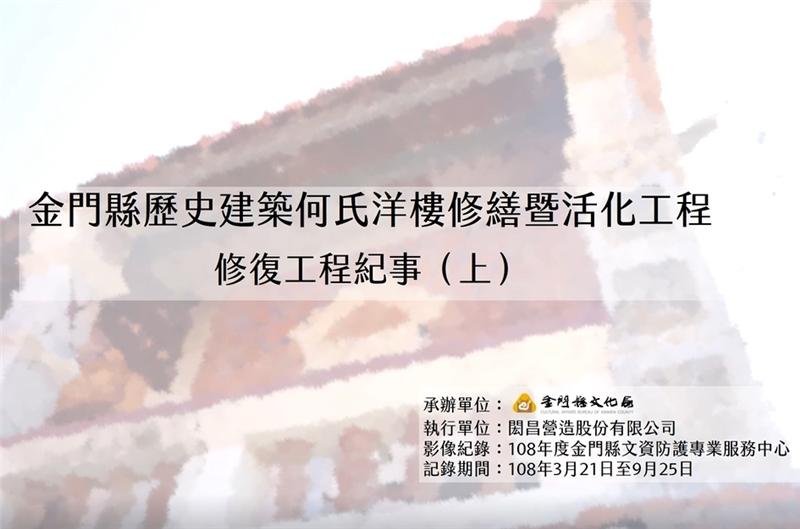 歷史建築何氏洋樓修繕暨活化工程修復紀事(上)