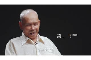 第五屆金門文化獎得主「土水、瓦作匠師—梁瑤望大師」