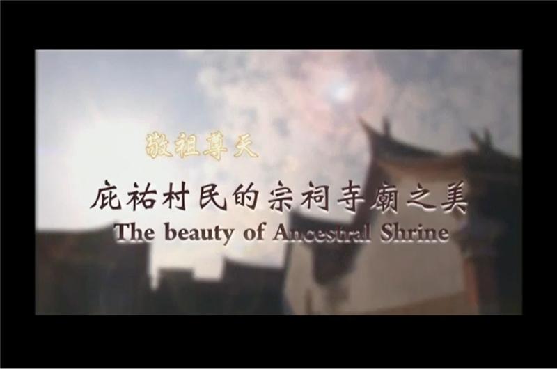 文化金門全紀錄2-安定的家園:敬祖尊天 庇佑村民的宗祠寺廟