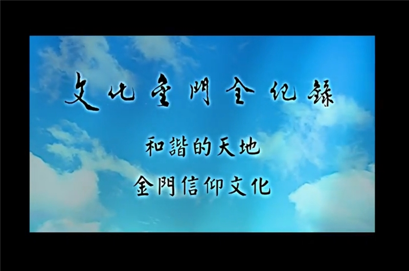 文化金門全紀錄-和諧的天地:信仰文化