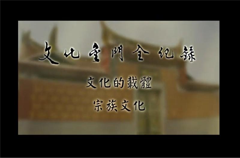 文化金門全紀錄-文化的載體:宗族文化