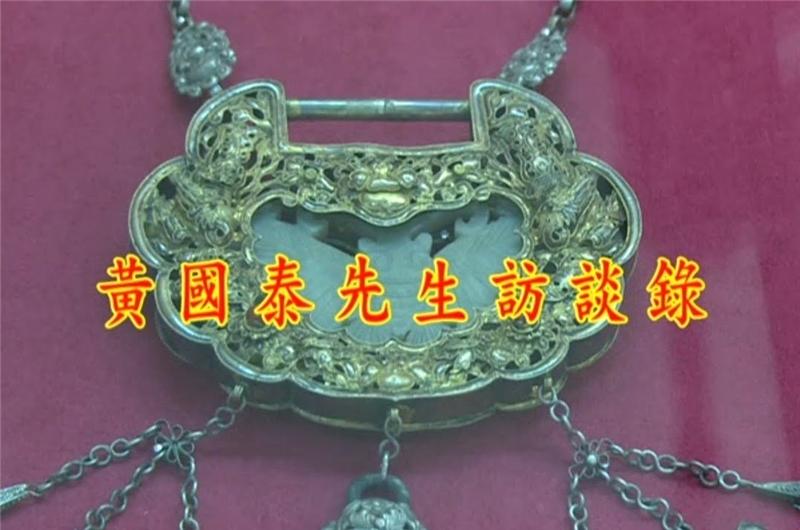 吉慶生輝 王水衷銀器捐贈 黃國泰訪談錄