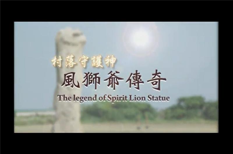 文化金門全紀錄2-靜默的守候:村落守護神 風獅爺傳奇