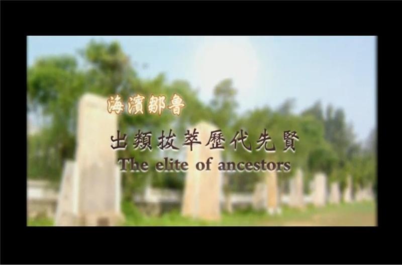 文化金門全紀錄2-前人的足跡:海濱鄒魯 出類拔萃歷代先賢