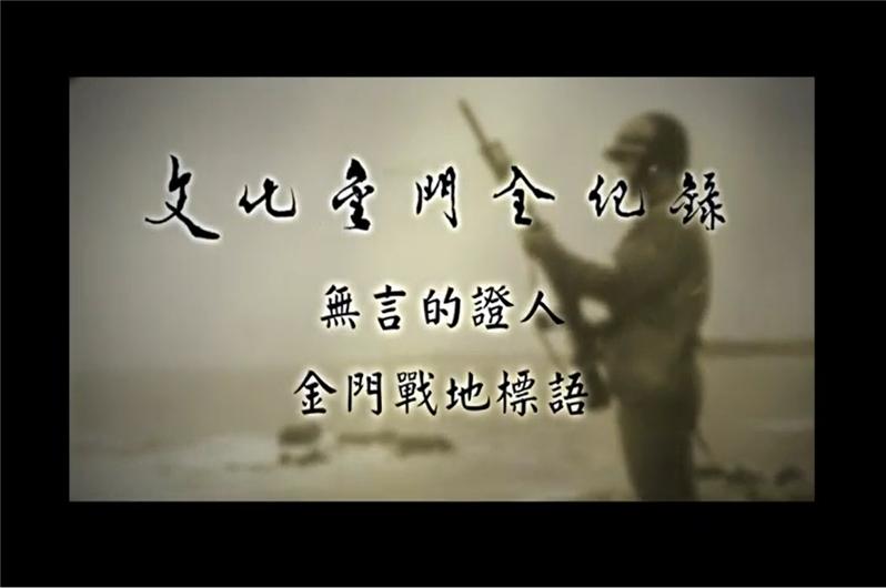 文化金門全紀錄-無言的證人:金門戰地標語