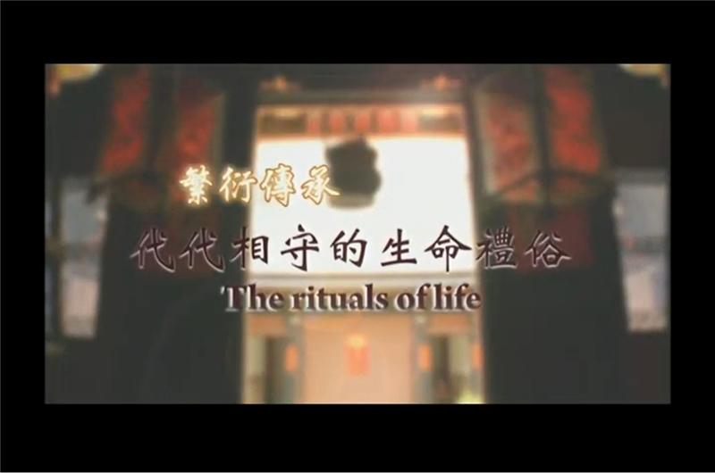 文化金門全紀錄2-生命的歷程:繁衍傳承 代代相守的生命禮俗