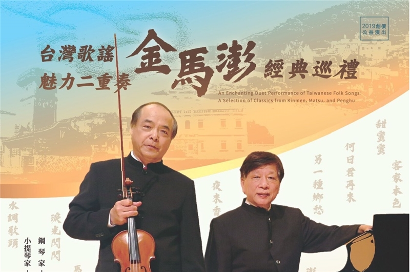 台灣歌謠魅力二重奏-金馬澎經典巡禮