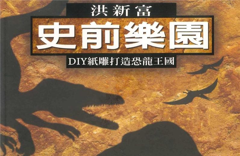 「史前樂園」-導覽+洪新富老師DIY紙雕打造恐龍王國