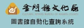Culture Affairs Bureau of Kinmen County