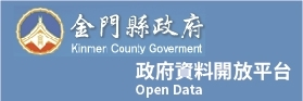 Kinmen County Government Open Data