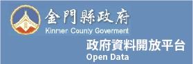 金門縣政府-政府資料開放平台