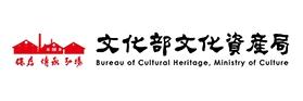 文化部文化資產局