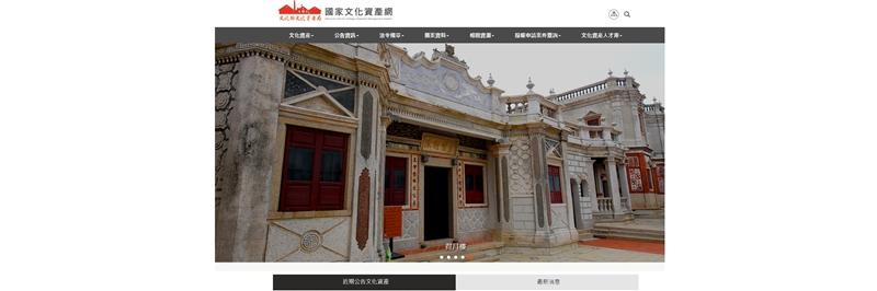 國家文化資產網站