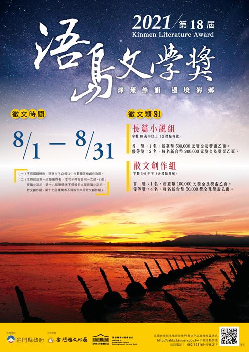 第十八屆浯島文學獎全球徵文開跑,8月1日起開始收件。(文化局提供)