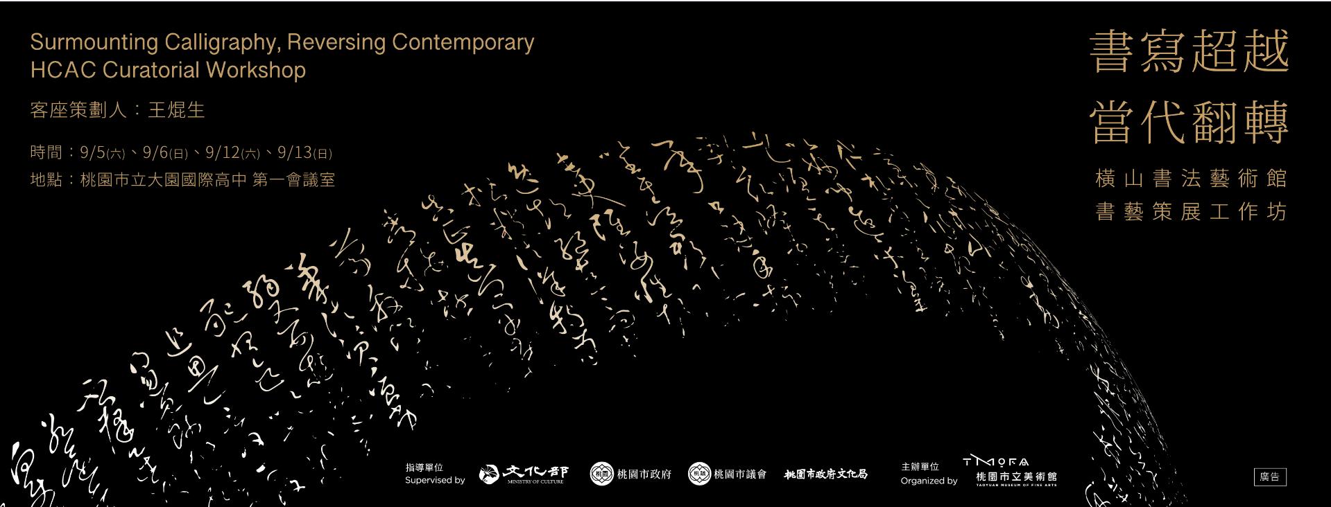 書寫超越,當代翻轉-橫山書法藝術館策展工作坊海報.png